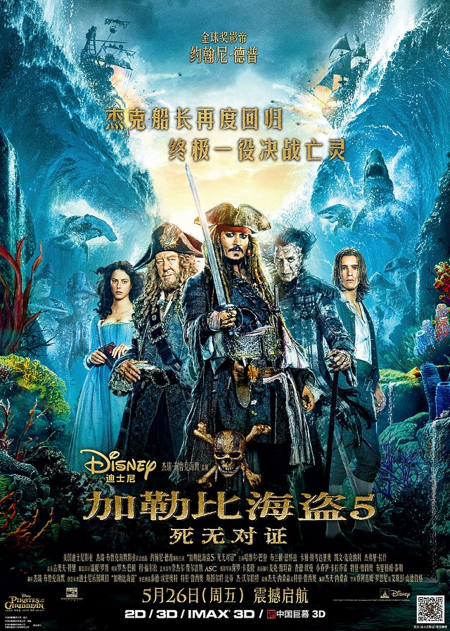 Pirates-of-the-caribbean-5-china-poster-Fluch-der-Karibik-5