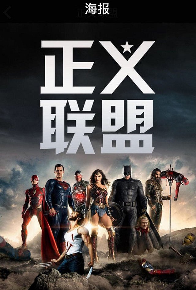 Justice-League-Poster-China-Marvel